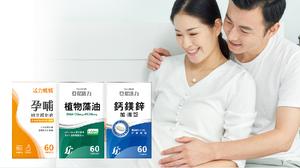 【懷孕聰明組】營養試用包索取