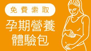 媽媽手冊兌換免費孕期試用包