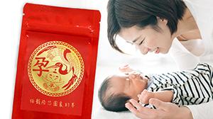 【孕前】營養試用包索取