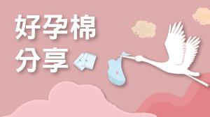 好孕,棉延不絕|分享好孕棉送孕期體驗禮包