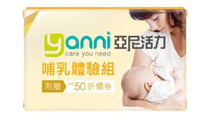 【哺乳期】營養試用包索取