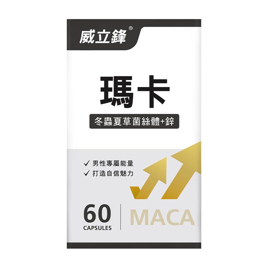 威立鋒瑪卡+鋅 孕前補給精華萃取| 男性保健口碑推薦- 亞尼活力