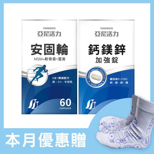 【步步強】安固輪+鈣鎂鋅