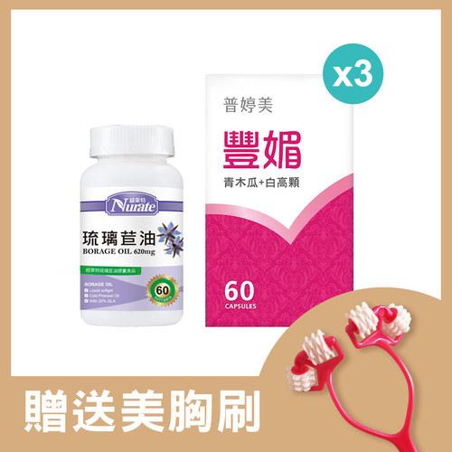 【豐媚波動組】普婷美豐媚3入+琉璃苣油
