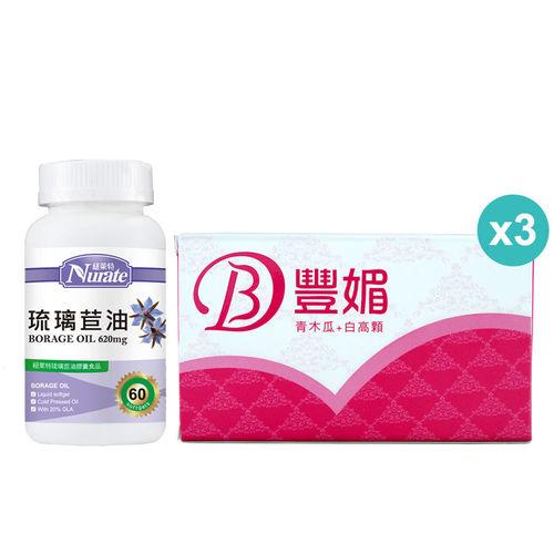 【豐媚波動組】紐萊特豐媚3入+琉璃苣油