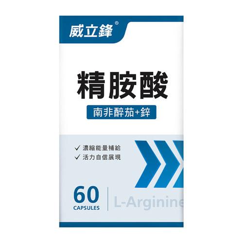 威立鋒活力精胺酸膠囊食品(L-左旋精胺酸+鋅)