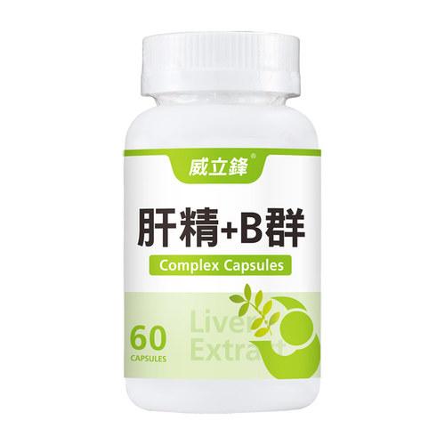 威立鋒肝精+B群草本複方膠囊食品