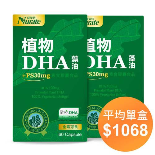 紐萊特藻油DHA素食膠囊+腦磷脂PS(2盒入)