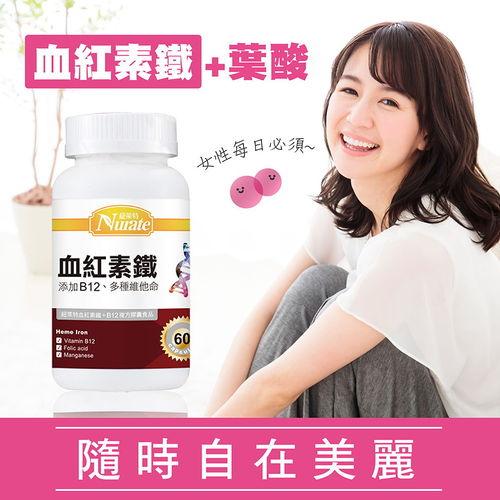 紐萊特血紅素鐵+B12複方膠囊食品(含葉酸)