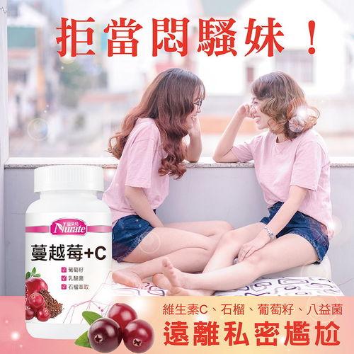 【雙效私密組】蔓越莓+益生菌