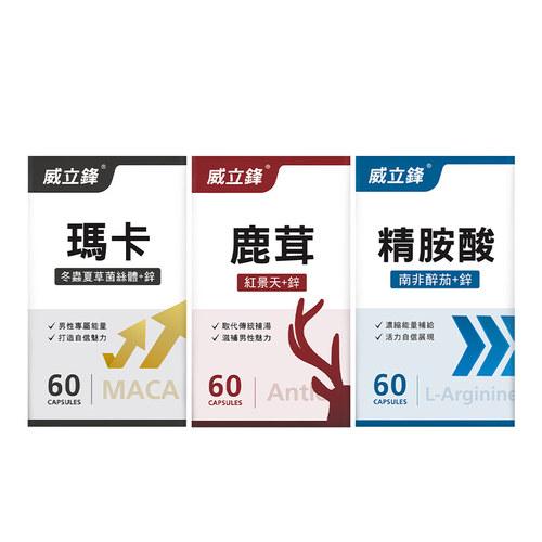 【男子漢套餐】威立鋒瑪卡+活力精胺酸+鹿茸