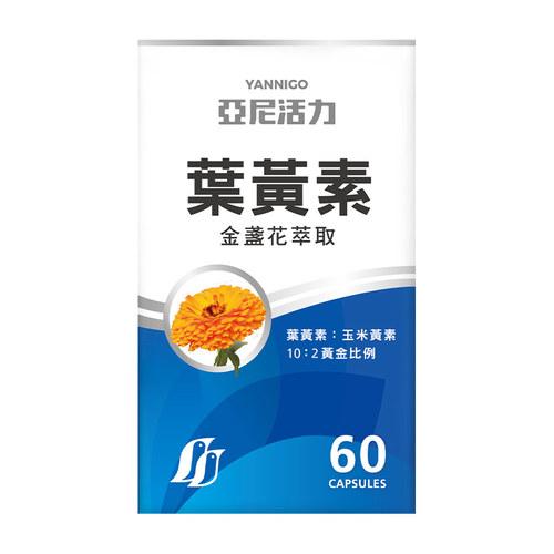 亞尼活力金盞花葉黃素膠囊食品