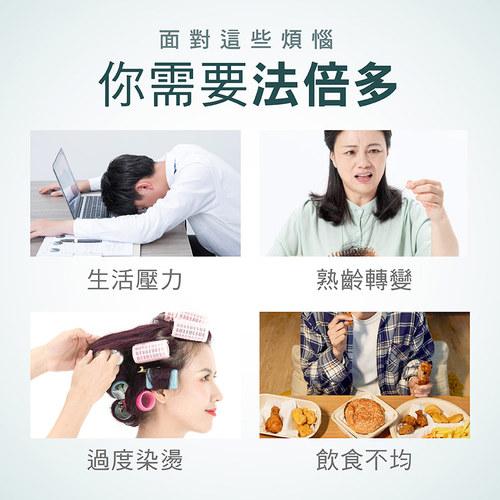 亞尼活力法倍多膠囊3入組-贈養髮頭皮按摩梳