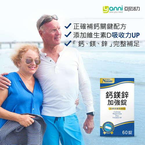 紐萊特鈣鎂鋅加強錠-鈣鎂推薦比例全年齡適用
