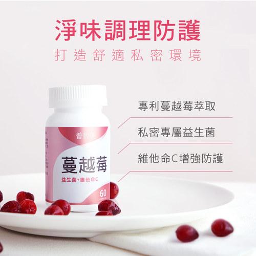 普婷美蔓越莓益生菌膠囊食品