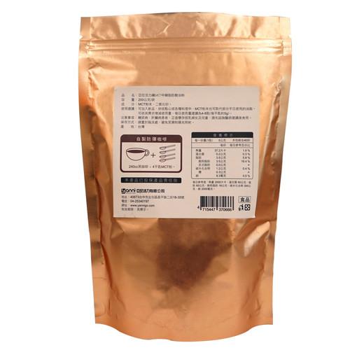 亞尼活力纖防彈MCT粉 中鏈脂肪酸油粉(200g/袋) -生酮飲食好油來源