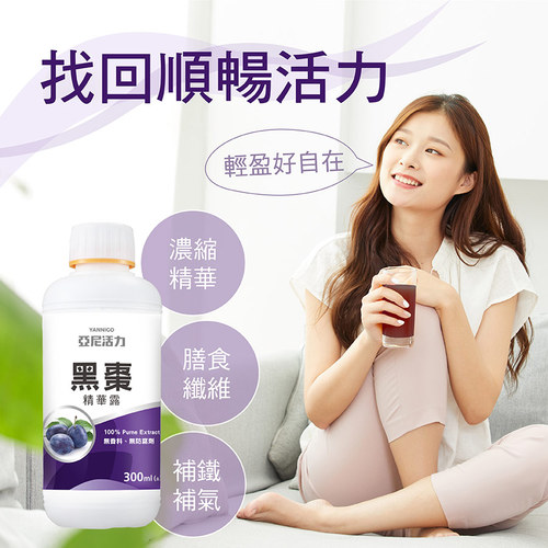 亞尼活力黑棗精華露(能量液)懷孕推薦營養