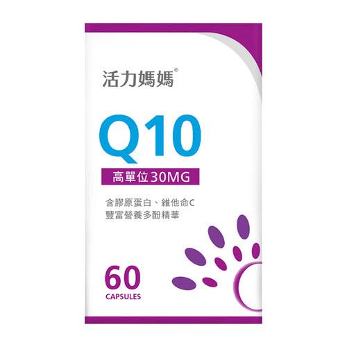 活力媽媽倍韻輔酶Q10