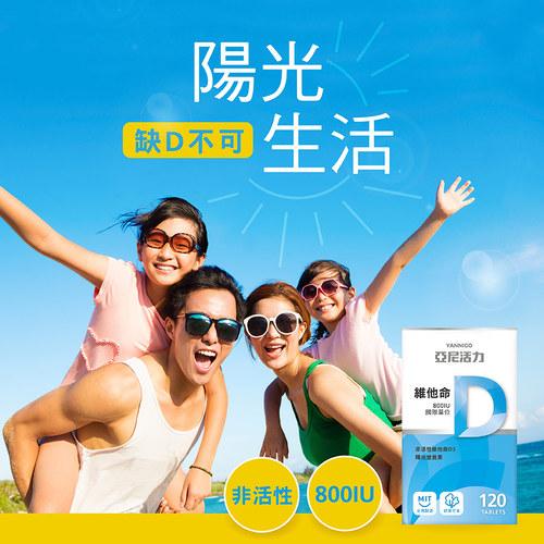 亞尼活力維他命D錠食品 - Vitamin D 800IU