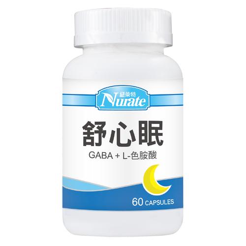 紐萊特舒心眠GABA植物膠囊(+色胺酸)