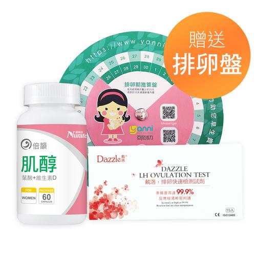 【Double好運組】倍韻肌醇+排卵試紙-贈排卵盤