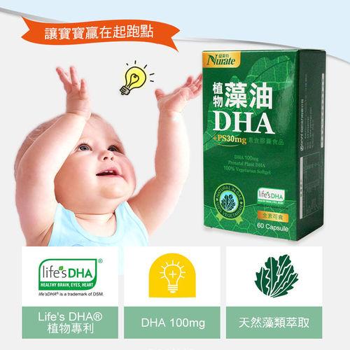 活力媽媽【孕期營養-聰明組】活性葉酸+藻油+鈣鎂