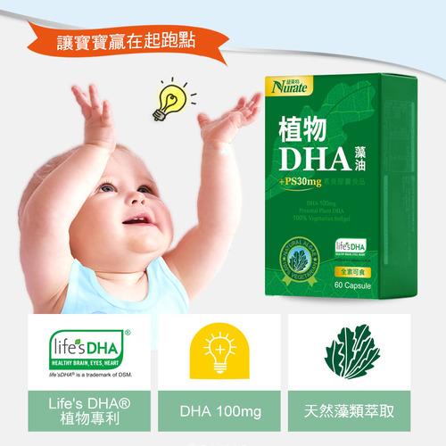 【孕期營養】聰明組-孕維他+藻油+鈣鎂