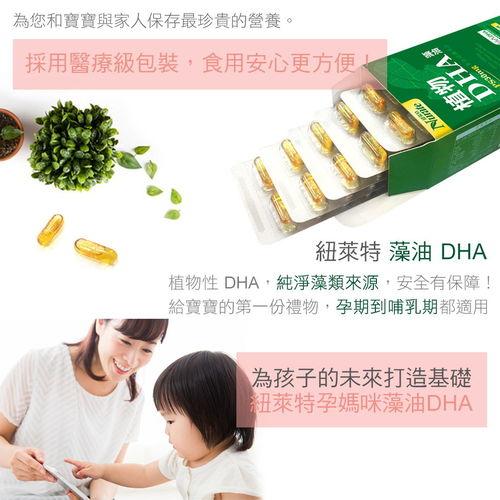 紐萊特植物藻油DHA素食膠囊+腦磷脂PS
