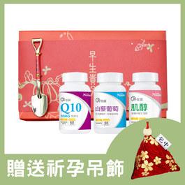 【拜拜精裝禮盒】金鏟子+肌醇+Q10+白藜葡萄