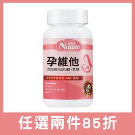 紐萊特孕婦綜合維他命-維他命B群+葉酸