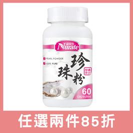 紐萊特珍珠粉膠囊食品