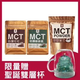 【防彈三入組】防彈可可+防彈綠拿鐵+防彈MCT