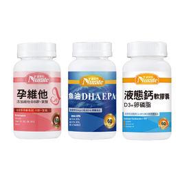 【孕補旺組】B群葉酸、魚油、鈣懷孕營養組