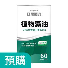 亞尼活力藻油DHA膠囊食品-孕婦DHA推薦