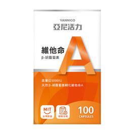 亞尼活力 維他命A 5000 IU(β-胡蘿蔔素)
