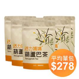 活力媽媽葫蘆巴茶-買五送一特惠組