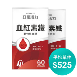 亞尼活力血紅素鐵+B12膠囊食品(含葉酸)(2入)