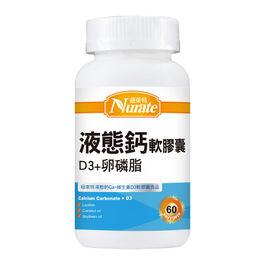 紐萊特液態鈣+維生素D3軟膠囊食品