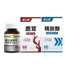 【男子漢套餐】威立鋒馬卡+活力精胺酸+鹿茸
