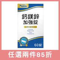 紐萊特鈣鎂鋅加強錠
