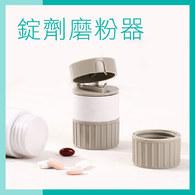 多功能錠劑磨粉切割器