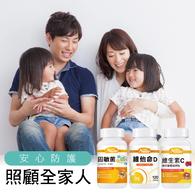 【加倍防護組】固敏菌 + 維生素D  + 維生素C