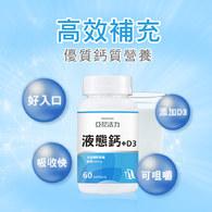 亞尼活力液態鈣-成長高鈣孩童補鈣推薦