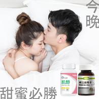 【甜蜜必勝組】倍韻肌醇+威立鋒馬卡