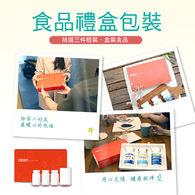 【送禮】食品禮盒包裝