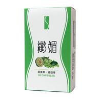 活力纖纖媚膠囊食品(藤黃果+綠咖啡)
