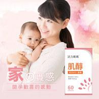 活力媽媽倍韻肌醇+葉酸膠囊食品