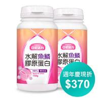 亞尼活力日本水解魚膠原蛋白粉-2入超值特惠組