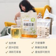 活力媽媽葫蘆巴茶-哺乳最佳茶飲