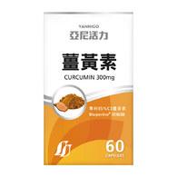 亞尼活力薑黃素膠囊食品-專利95% C3薑黃素